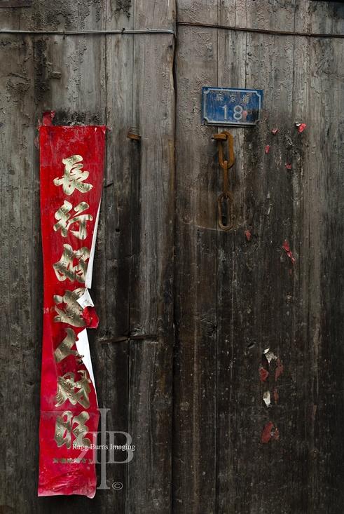 Old door visit Pingyao