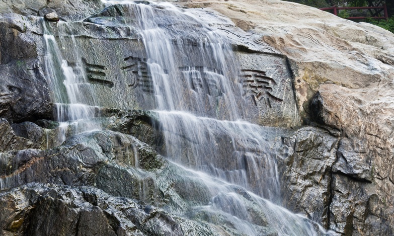 Mount tai Waterfall Words