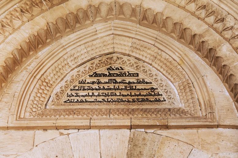 Mor Hananyo Monastery aramaic inscription